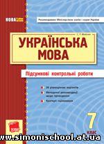 Дпа з болог 9 клас костильов о в андерсон о а закревська в м 2012