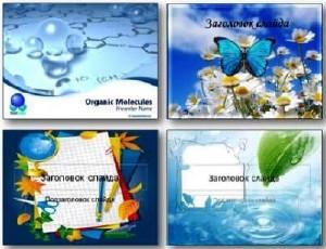 Збірка чудових шаблонів презентацій