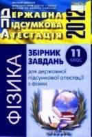 ДПА-2012. Збірник завдань для державної підсумкової атестації з фізики. 11 клас